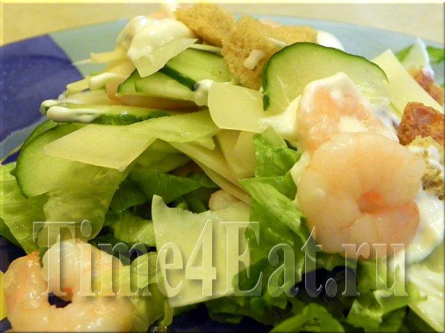 Салат с креветками, огурцами и сырными сухариками