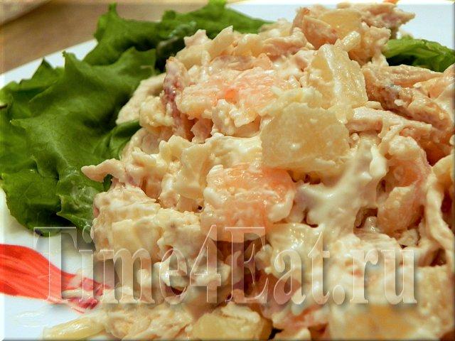 Салат с куриной грудкой, креветками и ананасом